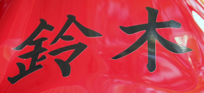 Single  Suzuki Kanji Decal